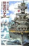 閃光のパナマ—巡洋戦艦「浅間」 (C・NOVELS)