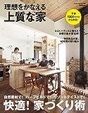 理想をかなえる上質な家 (NEKO MOOK)