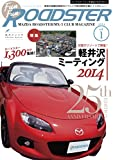ファンファン・ロードスター Vol.1: マツダ・ロードスター/MX-5クラブマガジン