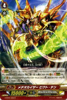 card-fight-vanguard-g-meteor-kaiser-victrex-ten-space-time-transcendence-g-bt01-single-card-by-cardf