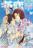 花恋 (カレン) 2013年 09月号 [雑誌]
