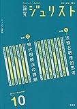 論究ジュリスト(2014年夏号)2号「特集 法務と数理的思考」「特集 現代相続法の課題」 (ジュリスト増刊)