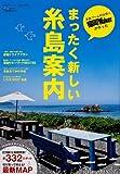 ウォーカームック  61804‐69  まったく新しい糸島案内 (ウォーカームック 364)