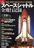 スペースシャトル全飛行記録 完全保存版—1981-2011ラストフライトまで完全収録! (洋泉社MOOK)