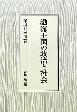 『渤海王国の政治と社会』 書影