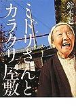 ミドリさんとカラクリ屋敷 鈴木 遥