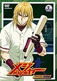 「メジャー」アメリカ!挑戦編 3rd. inning