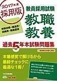 教職教養 過去5年本試験問題集 神奈川県・横浜市・川崎市・相模原市 2017年度採用 (教員採用試験)