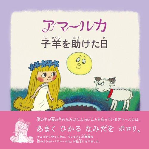 アマールカ絵本2「子羊を助けた日」