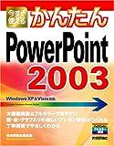 今すぐ使えるかんたん PowerPoint 2003 (Imasugu Tsukaeru Kantan Series)