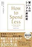 賢い人のシンプル節約術 How to spend less without being miserable Rulesシリーズ