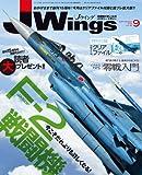 J Wings (ジェイウイング) 2013年9月号