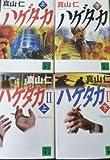 ハゲタカ 上・下巻 ハゲタカII 上・下巻 〈全4巻セット〉 (講談社文庫)