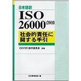 日本語訳 ISO26000:2010―社会的責任に関する手引