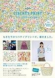 LIBERTY PRINT 2011 spring & summer style2 Poppy&Daisy (e-MOOK)