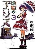 地獄のアリス 3 (愛蔵版コミックス)