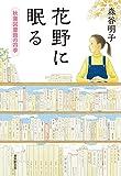 花野に眠る (秋葉図書館の四季)