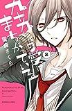 九十九くんの愛はまちがっている 分冊版(2) (なかよしコミックス)