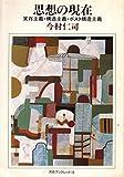 思想の現在―実存主義・構造主義・ポスト構造主義 (河合ブックレット)