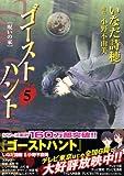 ゴーストハント 5 (5) (講談社漫画文庫 い 14-5)