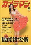 カメラマン 2009年 08月号 [雑誌]