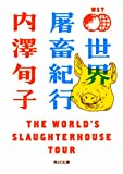 世界屠畜紀行 THE WORLD'S SLAUGHTERHOUSE TOUR (角川文庫)