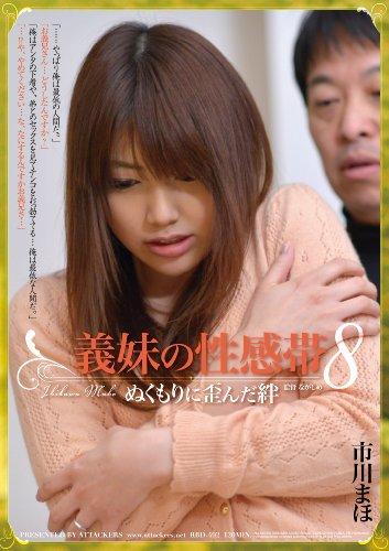 義妹の性感帯8 ぬくもりに歪んだ絆 市川まほ アタッカーズ [DVD]