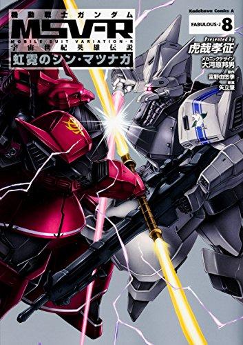 機動戦士ガンダムMSV-R 宇宙世紀英雄伝説 虹霓のシン・マツナガ (8) (角川コミックス・エース)
