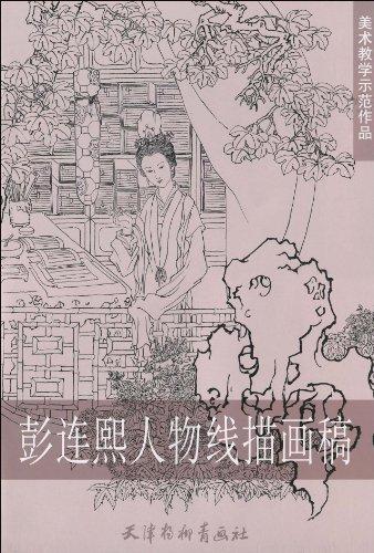 彭连熙人物线描画稿图片
