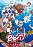 「ピカイア!」第2巻[DVD]