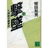 撃墜―大韓航空機事件〈中〉 (講談社文庫)