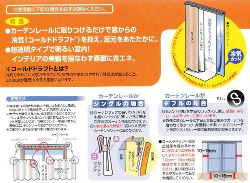 省エネ 冷気ストップライナー カーテン 超透明 2枚入 L E1405