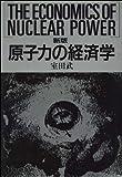 新版 原子力の経済学