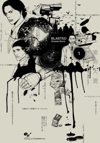 ブラステッド 1<ブラステッド> (ビームコミックス(ハルタ))