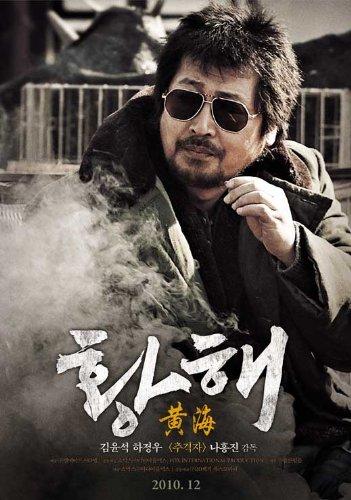 Желтое море / Hwanghae / The Yellow Sea (2010) BDRip 720p | AVO