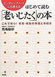 エンディングノートにも使える はじめて読む「老いじたく」の本―これで安心! 老前・老後の準備と手続き―