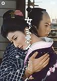 女と三悪人 [DVD]