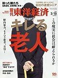 週刊東洋経済 2016年3/19号 [特集:キレる老人]