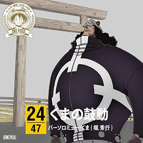 ワンピース ニッポン縦断! 47クルーズCD in 三重 くまの鼓動