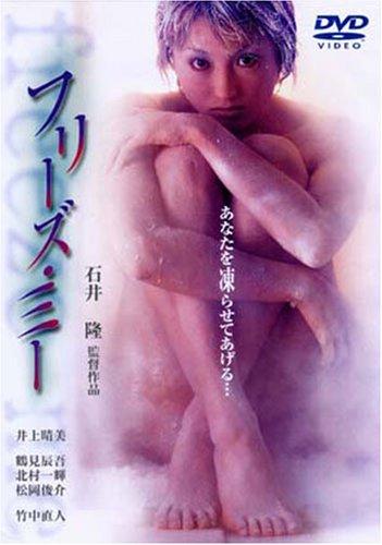 フリーズ・ミー [DVD]