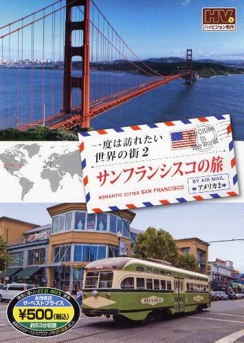 DVD 一度は訪れたい世界の街2  サンフランシスコの旅/アメリカ2 (<DVD>)
