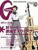 GINZA (ギンザ) 2011年 10月号 [雑誌]