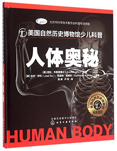 Human Body (Chinese Edition) (The Human Body By Ti compare prices)
