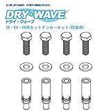 DRY・WAVE(ドライ・ウェーブ) DRY-06-5 SE・KA・KB用カットアンカーセット(RC造用)