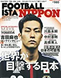 FOOTBALLISTA NIPPON (フットボリスタ ニッポン) 2013年 1/24号 [雑誌]