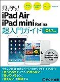見て学ぶ!iPad Air/iPad mini Retina 超入門ガイド iOS7 対応
