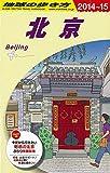 D03 地球の歩き方 北京 2014~2015 (ガイドブック)