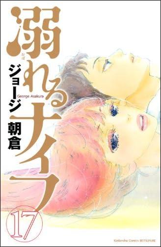 溺れるナイフ 17 <完>  講談社コミックスフレンド B)