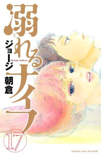 溺れるナイフ(17)<完> (講談社コミックスフレンド B)