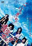 青空ポンチ [DVD]
